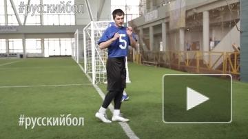 Быстрые ноги, Упражнения для QB, QB DRILLS Quick Step