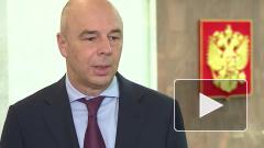 Силуанов гарантировал выполнение всех соцобязательств при низких ценах на нефть