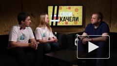 #СВОИКАЧЕЛИ Выпуск №38 Сергей Сафонов и Анна Старикова