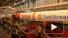 """Болгария сообщила о готовности приема газа из """"Турецкого потока"""""""