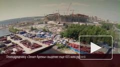 Генподрядчику «Зенит-Арены» выделят еще 435 млн рублей
