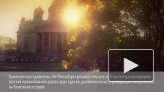 Смольный не передаст РПЦ  гостиницу при резиденции митрополита