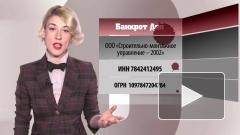 "Банкрот дня: ""Такси Бетон"" против ""СМУ-2002"""