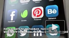 У Instagram и Facebook произошли сбои в работе
