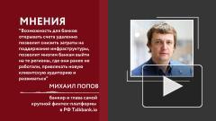 Российские банки протестируют открытие счетов по видеосвязи