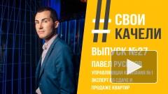 #СВОИКАЧЕЛИ №27 Павел Русинов
