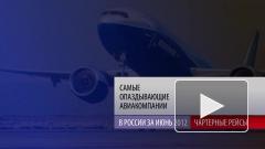 """Ямал"", ""ЮТэйр"" и ""Авиалинии Кубани"" возглавили рейтинг самых непунктуальных авиакомпаний"