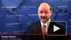 """Прогноз Всемирного банка: 2012 год станет """"вторым наихудшим годом за последнее десятилетие"""""""