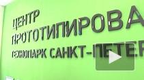В Петербурге открылся Центр прототипирования. Итоги ...