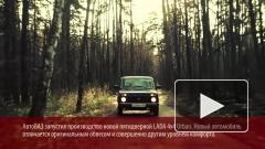 АвтоВАЗ запустил производство новой пятидверной LADA 4х4 Urban