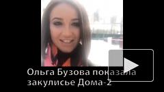 Ольга Бузова показала закулисье Дома-2