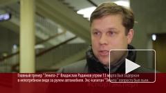 Тренера «Зенита-2» Владислава Радимова задержали за пьяную езду