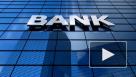 Российские банки увеличили прибыль в 1,7 раза за 2019 год