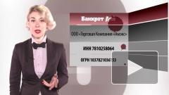 Банкрот дня: ликивидация с долгом в 454 млн рублей