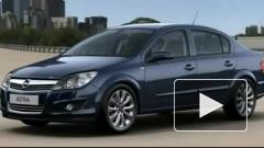 В Петербурге начали серийное производство седана Opel Astra