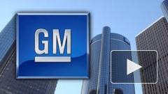 General Motors отзовет более 1 млн пикапов по всему миру