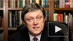 Григорий Явлинский окончательно выбыл из президентской гонки