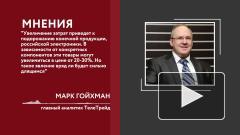 Эксперты ожидают подорожания российской техники