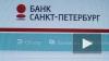 """Банк """"Санкт-Петербург"""" представил новый интернет-банк"""