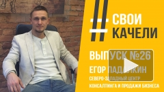 #СВОИКАЧЕЛИ №26 Егор Падалкин
