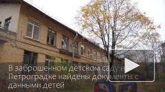 Документы с данными детей обнаружены в заброшенном детском саду на Петроградке