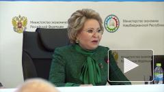 Совет Федерации поддержит отмену НДФЛ для малоимущих