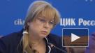 ЦИК РФ постановил, что выборы в Мосгордуму соответствовали требованиям закона