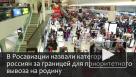 Росавиация назвала категорию россиян для приоритетного вывоза из-за границы