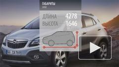 Opel показал конкурента Nissan Juke - свой кроссовер Mokka