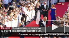 "Стала известна дата проведения кинофестиваля ""Кинотавр"" в Сочи"