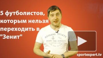 """5 футболистов, которым нельзя в """"Зенит"""""""