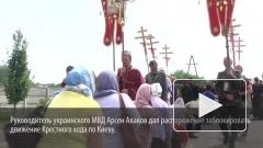 МВД заблокировало Крестный ход в Киеве