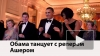 В сети появилось видео танца Обамы и репера Ашера
