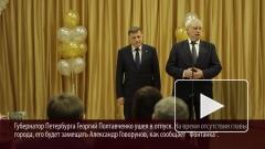 Полтавченко ушел в отпуск до 8 марта