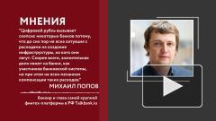 Названы главные риски внедрения цифрового рубля в России