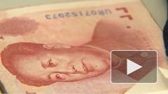 Bloomberg: Америка готова заключить валютный пакт с Китаем