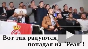 """Футболисты радуются попаданию на """"Реал"""" в Кубке"""