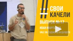 #СВОИКАЧЕЛИ Выпуск №17 Иван Мартынов
