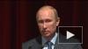Путин пообещал науке 25 млрд рублей и увеличить расходы ...