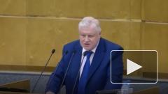В Госдуме предложили ликвидировать Пенсионный фонд России