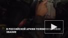В российской армии объявили о новом звании – главный сержант