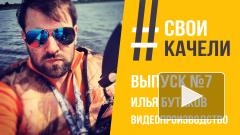 #СВОИКАЧЕЛИ Выпуск №7 Илья Бутаков