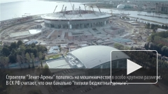 """Строители """"Зенит-Арены"""" попались на мошенничестве в особо крупном размере"""