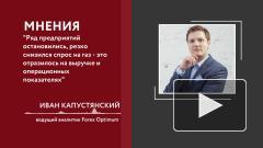 """""""Газпром"""" получил 218 млрд рублей убытка"""