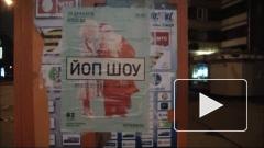 "Лицо Дмитрия Медведева появилось в рекламе ""Йоп шоу"""