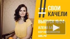 #СВОИКАЧЕЛИ Выпуск №24 Алена Балюн
