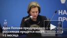 Попова предупредила о продлении масочного режима на пару месяцев