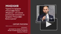 """Эксперт рассказал, что будет дальше с """"Тинькофф банком"""" после разрыва сделки с """"Яндексом"""""""