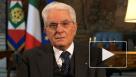 Президент Италии выступил с обращением к нации