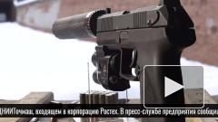 В России приступили к серийному производству пистолетов «Удав»